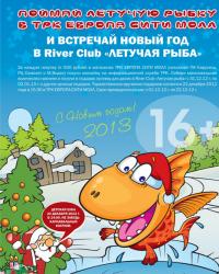 Поймай летучую рыбку  в ТРК «Европа Сити Молл»!