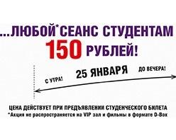 «Киномакс» покажет студентам фильмы за 150 рублей