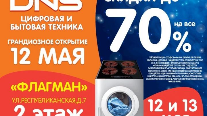 В выходные в Ярославле ожидаются скидки на технику до 70%