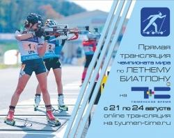Тюменцы увидят чемпионат мира по летнему биатлону на Т+В