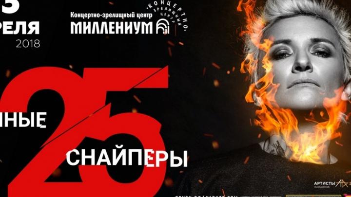 «Ночные снайперы» дадут концерт в Ярославле в рамках юбилейного тура