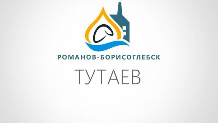 Купола, овца, завод и речка: в Тутаеве выбрали логотип города