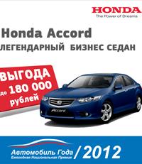 Honda Accord. Игра за «высшую лигу». Выигрыш – 180 тысяч рублей