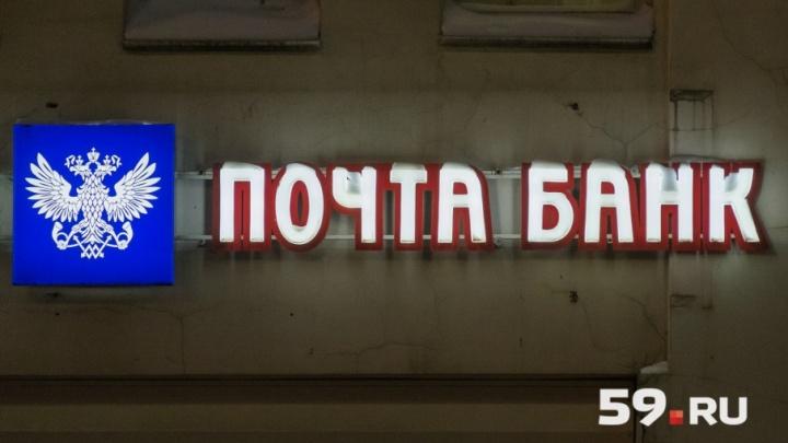 В Перми уволили сотрудника «Почта Банка», который обматерил клиентку