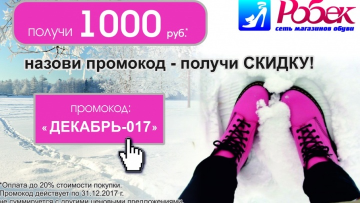 Распродажа в разгар сезона: скидки на зимнюю обувь до 50%