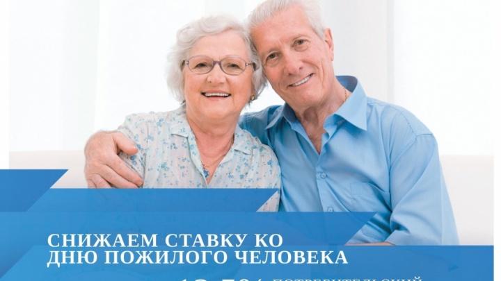 Севергазбанк поздравляет с наступающим Днем пожилого человека
