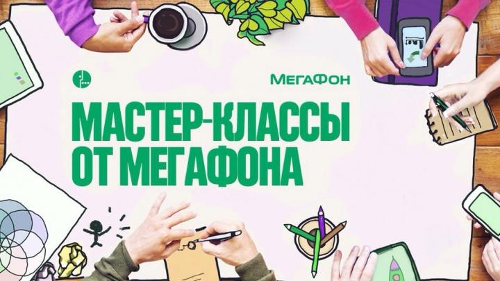 «Включайся!»: «МегаФон» зовет на мастер-классы от талантов Волгограда и всей страны