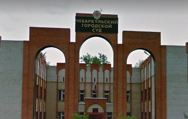Суд арестовал бывшего вице-мэра Чебаркуля, попавшегося на взятках
