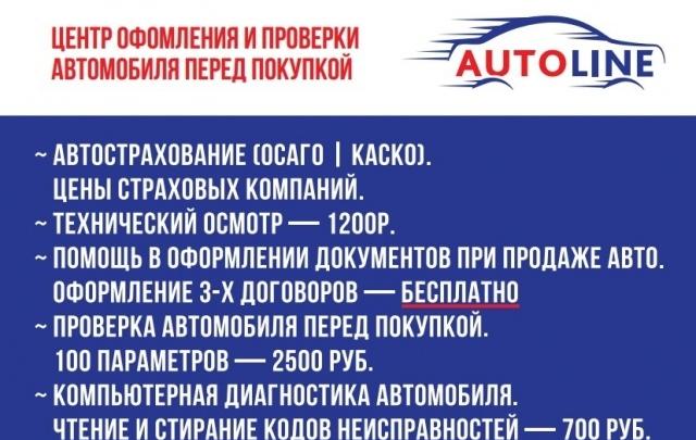 Проверьте авто перед покупкой