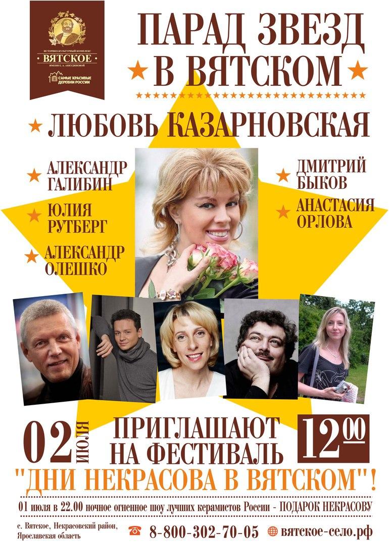 Кстати, Любовь Казарновская сама живет в Вятском