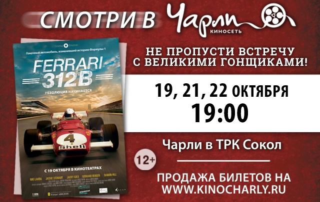 В «Чарли» ростовчане могут встретиться с великими гонщиками
