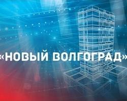 Выставка «Новый Волгоград»: приди, реши квартирный вопрос