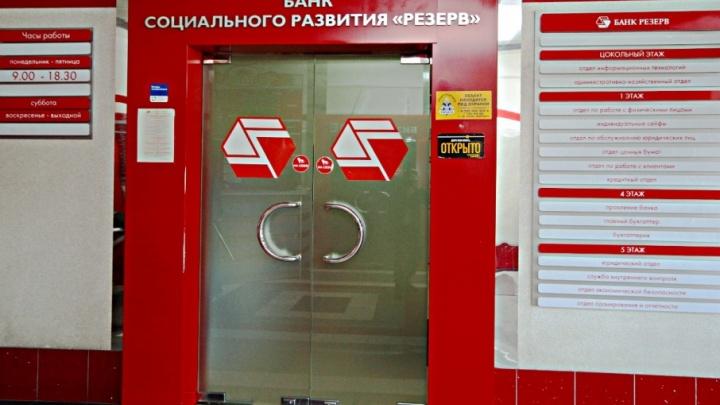Начался приём заявлений на выплаты южноуральским вкладчикам банка «Резерв»