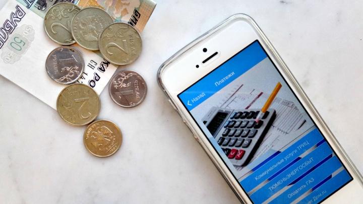 В Тюмени появилось бесплатное мобильное приложение для оплаты услуг ЖКХ