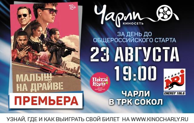 «Малыш на драйве»: в Ростове пройдет «криминальная» вечеринка