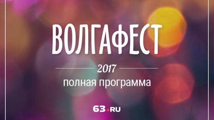 Воздушные змеи, волжский заплыв и человек наук – полная программа фестиваля «ВолгаФест»