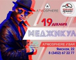 «Красная Армия» и ATMOSPHERE//BAR представляют концерт «Меджикул»