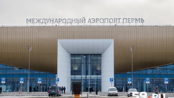 Новый терминал пермского аэропорта начнет принимать международные рейсы с 30 апреля