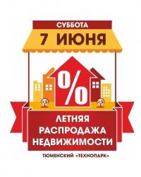 Летняя распродажа недвижимости