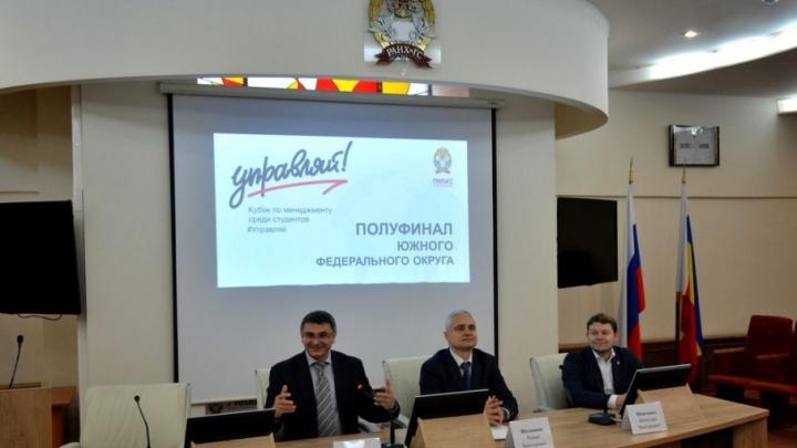 Всероссийский кубок «Управляй!» собрал в ЮРИУ РАНХиГС лучших студентов юга России