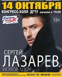 Сергей Лазарев презентует в конгресс-холле ДГТУ новое шоу