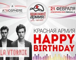 «Красная Армия» приглашает на день рождения