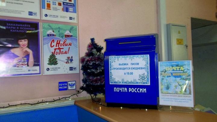 В Ярославле появился «волшебный» почтовый ящик для писем главному Деду Морозу