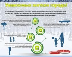 Энергетики напоминают о правилах безопасности у объектов ЖКХ
