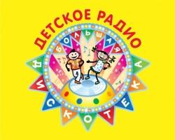 «Детское радио» соберет юных челябинцев на дискотеку
