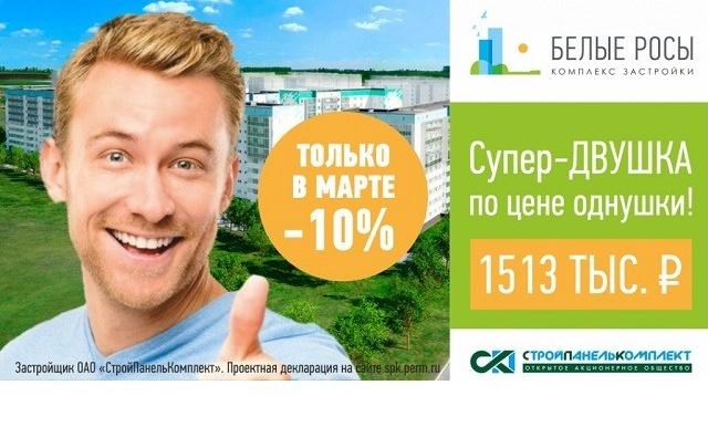 Пермяки посетили экскурсию в ЖК «Белые росы» от ОАО «СтройПанельКомплект»