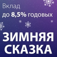 Зимняя сказка начинается