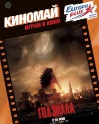 Тюменцы смогут выиграть билеты на премьеру «Годзиллы»