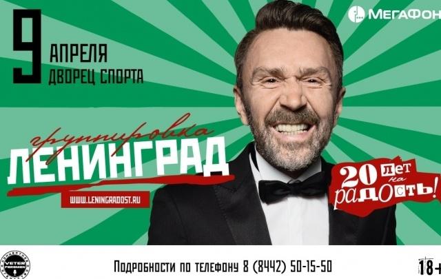 WWW – Ленинград! МегаФон точка ру