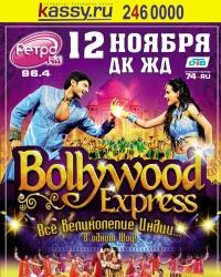 В ДК железнодорожников едет Bollywood Express