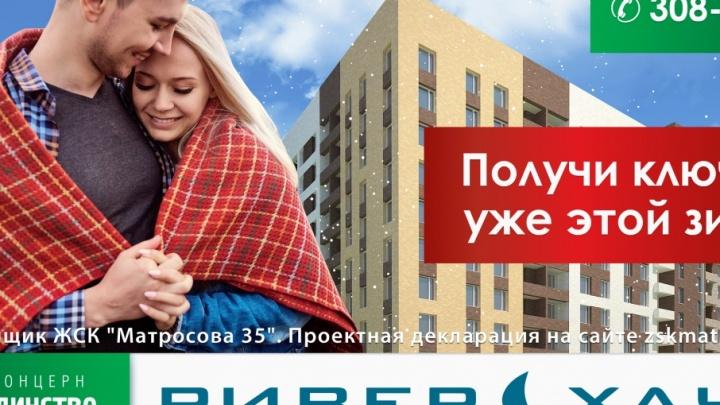 Ростовчане могут получить ключи от новых квартир уже этой зимой