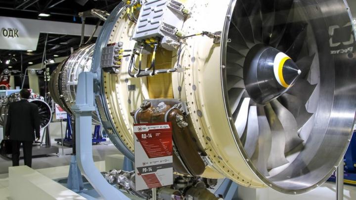 За шесть лет в Перми разработают новый авиадвигатель за 180 млрд рублей