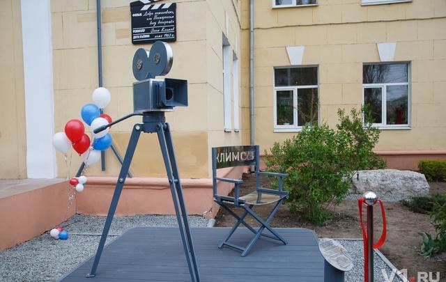В Волгограде появился памятный знак в честь режиссера Элема Климова