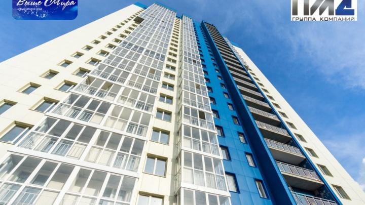 Пермяки могут сэкономить 100 тысяч рублей на покупке квартиры в жилом доме «Выше Мира»