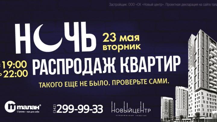 В Перми пройдет «Ночь распродаж квартир»
