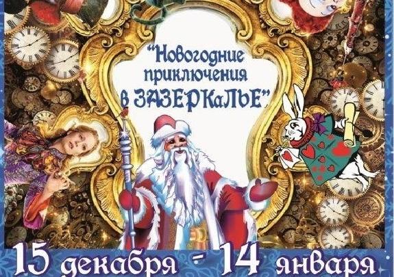 Дед Мороз приглашает: в «Горном ущелье» открылась резиденция зимнего волшебника