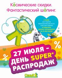 В ТРК «Семья» объявлен День Super распродаж