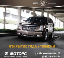 «Зет-Моторс» представляет: Cadillac в Тюмени