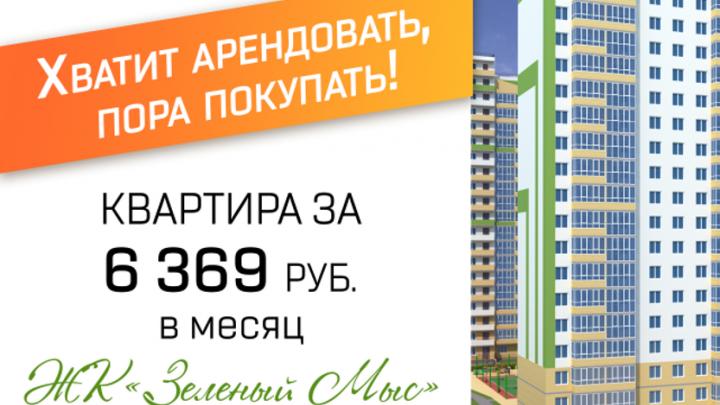 Своя квартира за 6369 рублей в месяц в ЖК «Зеленый Мыс» — это реальность