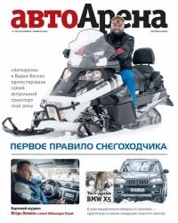 Читайте в свежем номере журнала «АвтоАрена»