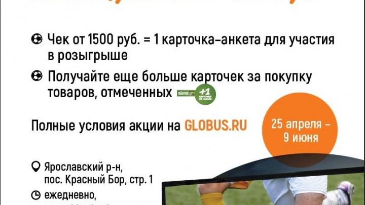 В Ярославле разыграют смарт телевизоры
