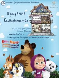 «Киноформат» приглашает малышей на летние каникулы
