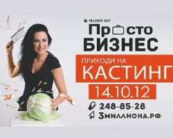 В Челябинске объявлен кастинг на реалити-шоу «Просто бизнес»