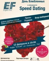 В Тюмени пройдет вечеринка знакомств по-английски