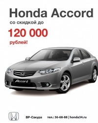 Honda Accord со скидкой до 120 000 рублей