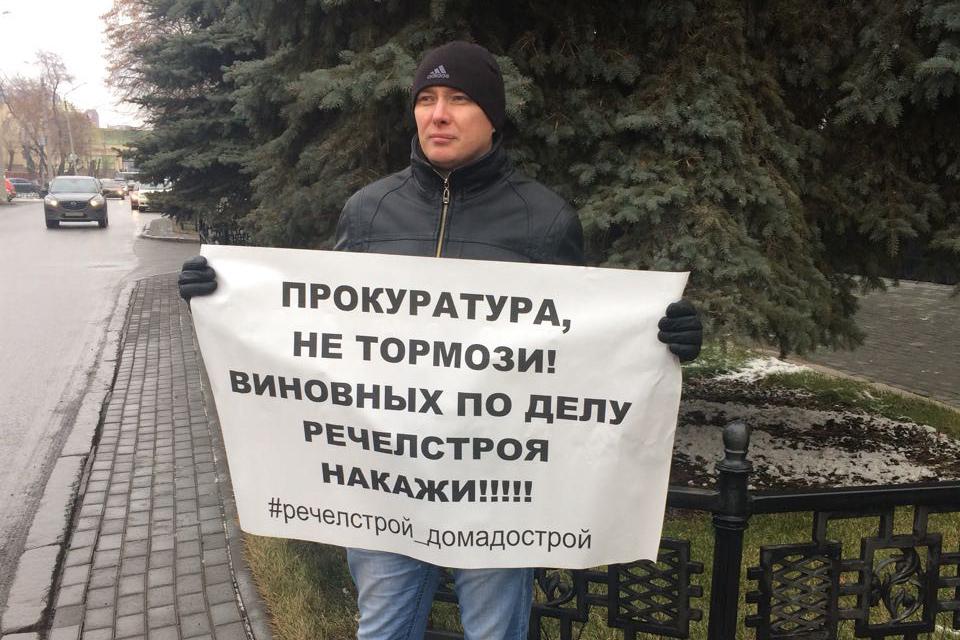 Человек с транспарантом поучаствовал в акции у стен региональной прокуратуры